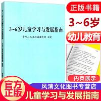 3-6岁儿童学习与发展指南幼师资格考试家长教师3到6岁指导用书籍