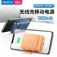 ROCK无线充电移动电源10000毫安苹果11pro/XS无线充电宝器小巧迷你创意支架冲小米华为通用