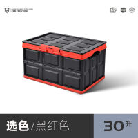 汽车后备箱储物箱折叠收纳箱车内置物盒尾箱整理箱子车载用品大全