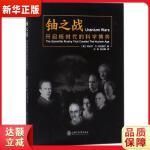 铀之战 (美)阿米尔・D.阿克塞尔(Amir D.Aczel) 著;孙扬,杨迎春 译 上海交通大学出版社9787313