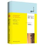 我希望有个如你一般的人张嘉佳 著 湖南文艺出版社【正版现货】