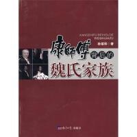 康师傅背后的魏氏家族 孙绍林【正版图书,达额立减】