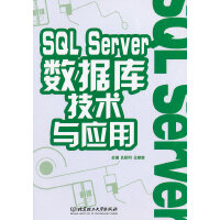 SQL Server数据库技术与应用
