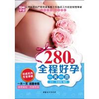 280天全程好孕一天一页