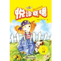 悦读联播(小学三年级上)(点读书)