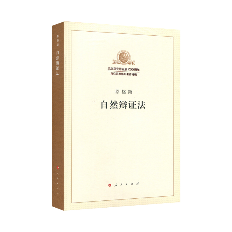 【纪念马克思诞辰200周年预售品】 自然辩证法