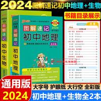 图解速记初中地理+初中生物共2本 2019新版pass绿卡七年级八年级基础知识手册知识清单 图解速记 初中生物地理