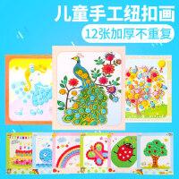 儿童diy纽扣画幼儿园手工材料包制作粘贴画装饰画玩具EVA贴画12张
