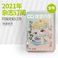 【全年订阅】课堂内外初中版 2020年全年12期杂志订阅/适合初中生阅读课外阅读综合看世界