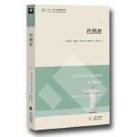 巴西史(东方・剑桥世界历史文库)