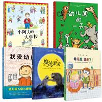 宝宝入园准备绘本套装5册 魔法亲亲 我爱幼儿园 小阿力的大学校 幼儿园的 幼儿园我来啦 缓解入园分离焦虑绘本图画书