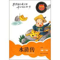 【二手旧书8成新】迪克猫小学生易读易懂名著丛书:水浒传(注音全彩版) 施耐庵,谢琳 9787543777958 延边教