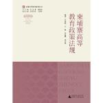 东盟高等教育政策丛书 柬埔寨高等教育政策法规
