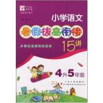 小学语文暑假拔高衔接15讲  4升5年级