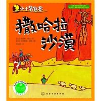 小小包容 撒哈拉沙漠 [法]康坦 ,[法]雷斯  绘,郑迪蔚 9787122181664