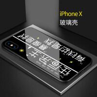 往后余生苹果x手机壳苹果xr情侣男女iphone8plus玻璃xsmax硅胶6splus网红 苹果X 往后余生【玻璃】