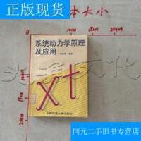 【二手旧书九成新】系统动力学原理及应用---[ID:465712][%#247F4%#]---[中图分类法]