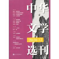 中华文学选刊杂志2020年12月第12期 现货