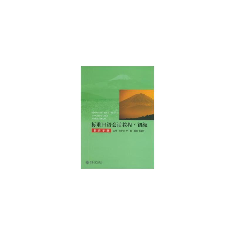 标准日语会话教程 初级(教师手册) 许罗莎,严敏 北京大学出版社 书籍正版!好评联系客服有优惠!谢谢!