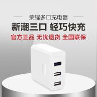 荣耀多口USB闪充手机充电器 5V4.5A快充