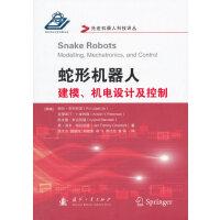 蛇形机器人--建模、机电设计及控制