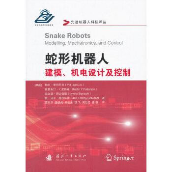 蛇形机器人--...