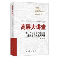 高层大讲堂十八大以来中央政治局集体学习的重要议题
