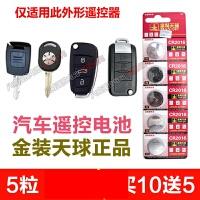 CR2016五菱宏光S 五菱荣光 五菱之光汽车机械钥匙遥控器电池