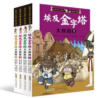 埃及金字塔大探险漫画书 全套4册 世界文化遗产探险漫画系列书籍 儿童课外书籍8-10-12-15岁小