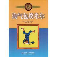 淘气包埃米尔国际安徒生奖获得者林格伦作品选集中国少年儿童出版社畅销儿童文学3-6年级9-14岁学生课外阅读书不带拼音323页