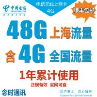 电信4G资费卡 上网卡 TDD 上海本地48G含漫游4G 资费卡 累计年卡 上海44G+4G漫游