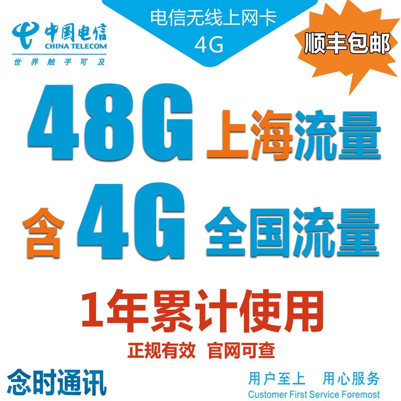 电信4G资费卡 上网卡 TDD 上海本地48G含漫游4G 资费卡 累计年卡 上海44G+4G漫游电信4G ,正规可查 上海本地 大流量可用48G