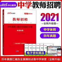 中公教育2021教师招聘考试:历年真题汇编及全真模拟试卷中学体育(全新升级)