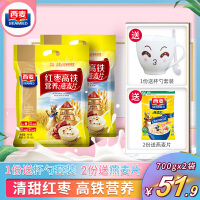 西麦 红枣高铁营养燕麦片700g*2袋 即食麦片代早餐冲饮 独立小包