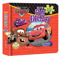 迪士尼益智拼图书赛车总动员益智早教幼儿童激发潜能游戏书6-7-8-9岁儿童礼物益智玩具智力开发 早教益智力玩具书