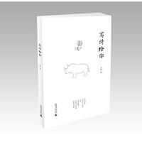 【新书店正版】写诗给你 艾科 广西师范大学出版社 9787559804129