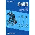 机械原理(第七版) 郑文纬,吴克坚,郑星河 高等教育出版社 9787040059663