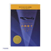 小机枪手 麦克米伦世纪大奖小说典藏本