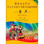 中国音乐学院社会艺术水平考级全国通用教材 童声(七级~十级)