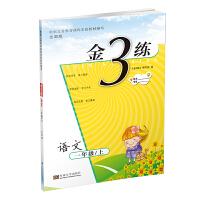 19秋金三练1年级语文(上)全国人教版
