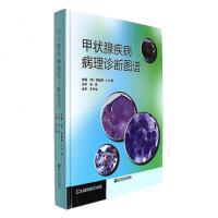 甲状腺疾病病理诊断图谱
