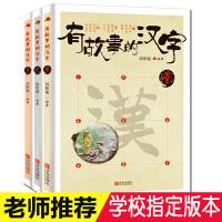 新版 有故事的汉字 辑全套3册彩图版 汉字的故事书中国汉语汉子象形字里有看图6-8-10岁儿童阅读与识字一二三年级课外