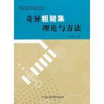 【旧书二手书9成新】奇异粗糙集理论与方法 郭志林 9787511613240 中国农业科学技术出版社