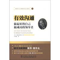 【二手书9成新】领导力大师阿代尔系列4:有效沟通[英] 约翰・阿代尔(John Adair),马林梅978751233