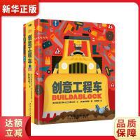童立方 益智游戏认知书系列:创意工程车 [美] 克里斯托弗・法兰西斯切利,[英] 佩斯基摩 绘 97875398809