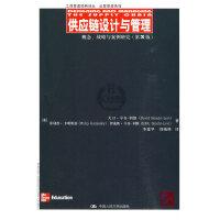 供应链设计与管理――概念、战略与案例研究(第3版)(工商管理经典译丛・运营管理系列)