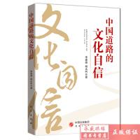 正版 中国道路的文化自信 中国出版集团研究出版社