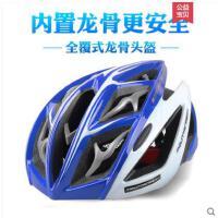 轻盈透气安全帽超轻自行车头盔骑行头盔男女山地车一体成型公路骑行装备