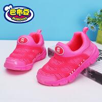 【儿童节大促-快抢券】巴布豆童鞋夏季新款女童网布鞋轻便透气男童鞋中小童鞋运动鞋