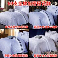 宾馆酒店床上用品批发三4件套旅馆纯白色床单床笠被套床品
